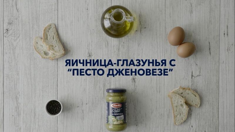 Яичница-глазунья с Песто Дженовезе