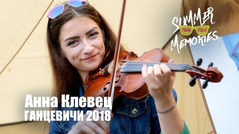 SUMMER MEMORIES 2018 - Анна Клевец