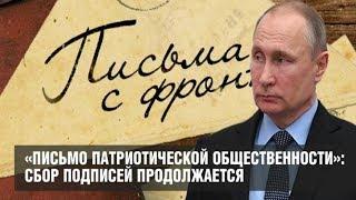Открытое письмо Владимиру Путину от патриотической общественности России