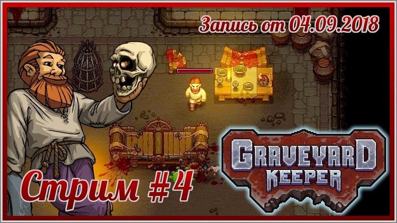 Graveyard Keeper - 4: Подземелье - страшно и опасно!