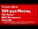 Реклама TLine Ultra - Занга