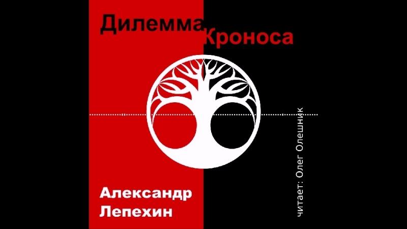 01 Олег Олешник - Дилемма Кроноса - Александр Лепёхин