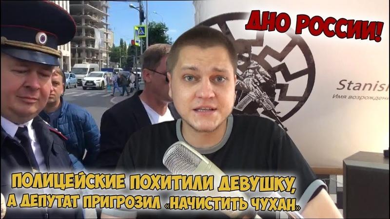 ДНО РОССИИ! Полицейские похитили девушку, а депутат пригрозил «начистить чухан» в Пензе.