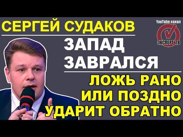 Сергей Судаков стоит ли России играть по правилам лжецов 18.04.2018