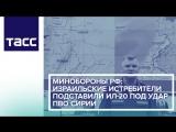 Минобороны РФ- израильские истребители подставили Ил-20 под удар ПВО Сирии