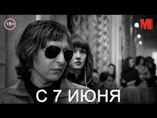 Официальный трейлер фильма «Лето»