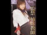 Поимей сестру учителя _ Confinement Sister Teachers (2006) Япония