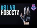 VR за Неделю 81 - Перчатки Plexus и Увольнения HTC