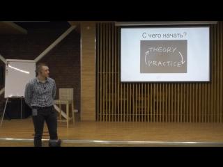 Сборка: Дмитрий Козлов - Машинное обучение с нуля: миф или реальность?