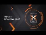Антон Мироненков: Что такое Big Data