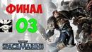 Прохождение Warhammer 40 000 Space Marine Часть 3 Красивый злодей ФИНАЛ