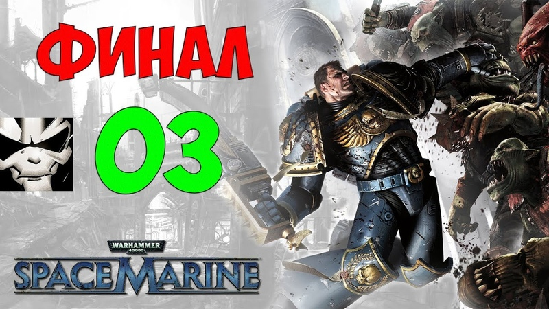 Прохождение Warhammer 40,000: Space Marine. Часть 3. Красивый злодей [ФИНАЛ]