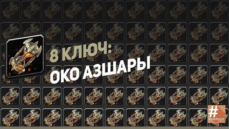 8 ключ Око Азшары - фдк 901