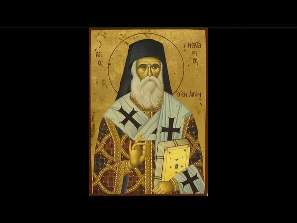 Святитель Нектарий Эгинский. Жизнеописание. Часть 2