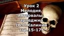 Урок классической гитары 2, (В.П.Калинин Юный гитарист стр.15-17)