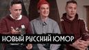 Новый русский юмор: Гудков, Соболев, Satyr / вДудь [RapNews]
