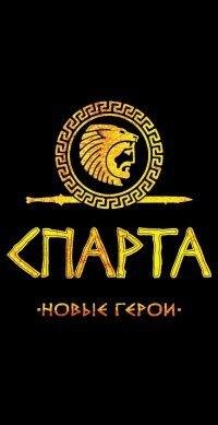 Афиша Ростов-на-Дону СПАРТА: Мирный воин Ростов!