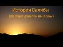 История одного из сподвижников пророка Мухьаммада да благословит его Аллах и ниспошлёт ему мир