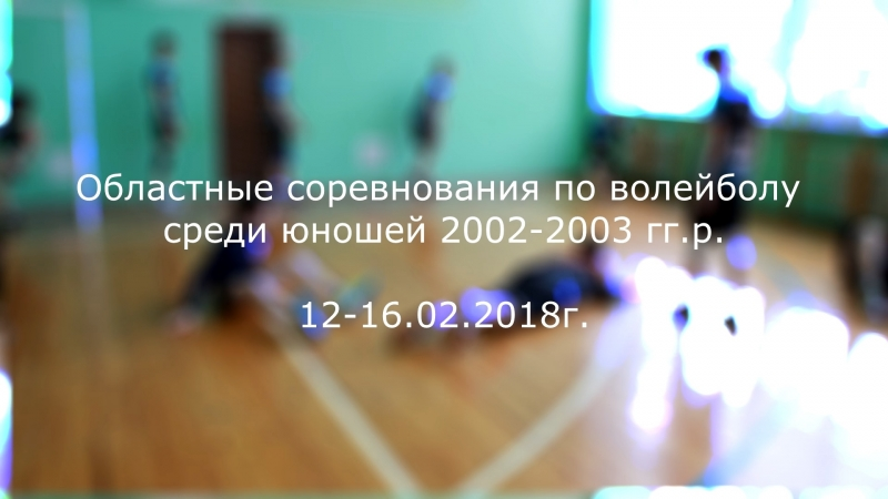 Областные соревнования по волейболу среди юношей 2002-2003 гг.р. KVS - Кузбасская школа волейбола
