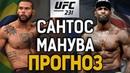 Тьяго Сантос Джими Манува Прогноз к UFC 231