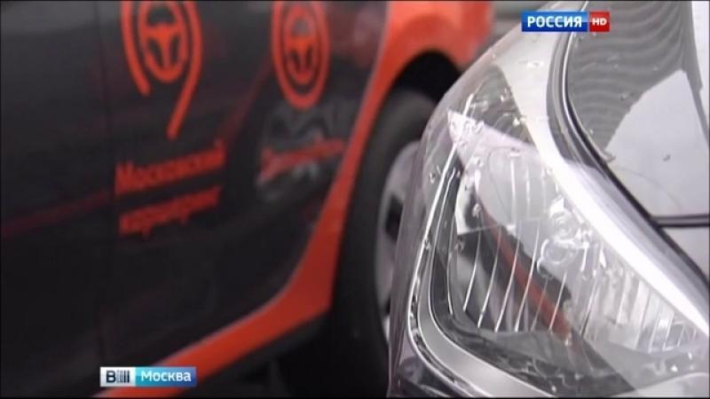 Вести Москва • Оплатить поездки на автомобилях каршеринга можно будет с баланса мобильного телефона