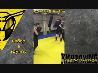 Тренировки по кикбоксингу в Заводском районе Саратова vk.com/kik64