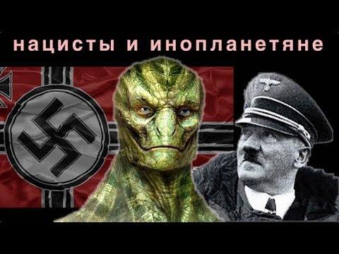 нацисты и инопланетяне