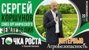 Точка роста с Ольгой Лесных. Сергей Коршунов