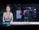 Новости КАКТАМ.TV Грязные чёрные дыры