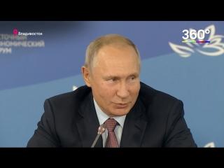 Выступление Путина на ВЭФ