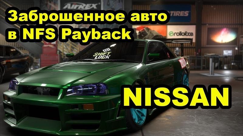 Очередная заброшка в Need for Speed Payback Nissan Skyline GT-R V-spec (1993)