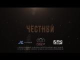 Честный Видео Приглашение 19 Апреля МОСКВА