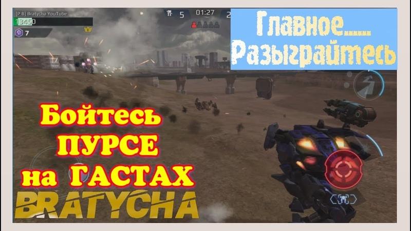 War Robots Или не пруха или отвык Bratycha