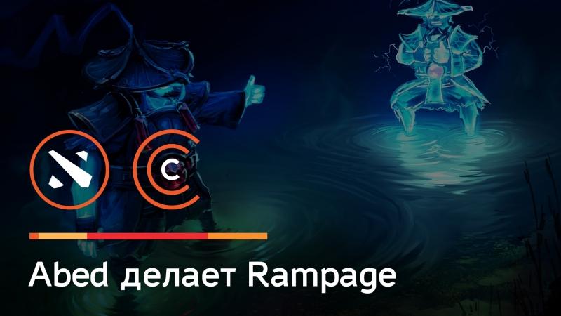 Abed делает Rampage за Storm Spirit