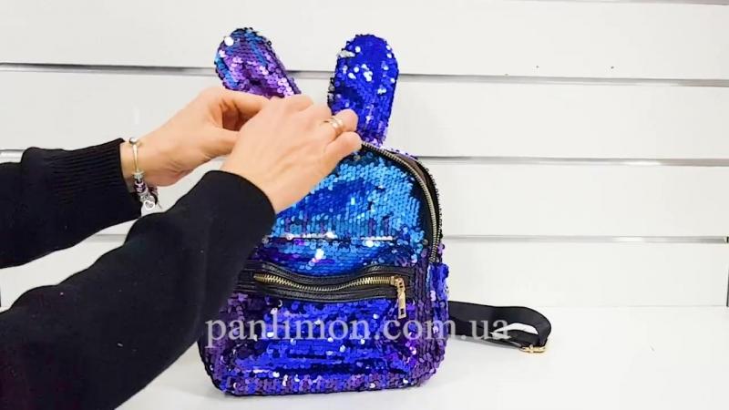 Переливающийся рюкзак с ушками, меняющиеся пайетки!