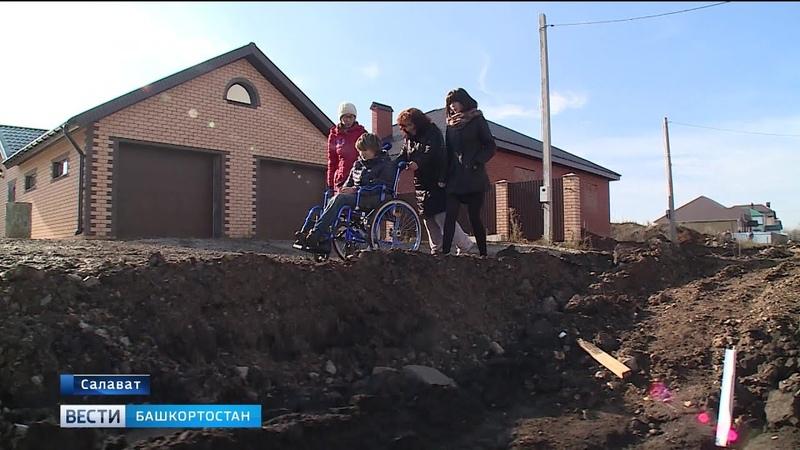 В Салавате чиновники предложили родителям детей-инвалидов самостоятельно обустроить дорогу