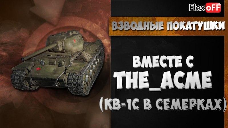 Взводные покатушки вместе с The_Acme (КВ-1С в семерках)