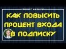 Как повысить процент входа в подписку Евгений Гришечкин
