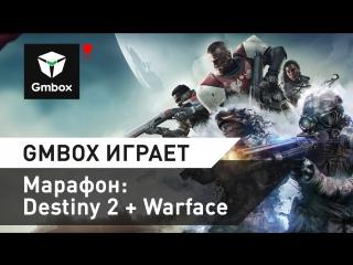 Destiny 2 и Warface в пятничном марафоне Gmbox