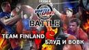 ВИКТОР БЛУД и ДЕНИС ВОВК VS сборная Финляндии! TEAM RUSSIA VS TEAM FINLAND! VORTEX SPORT BATTLE 17