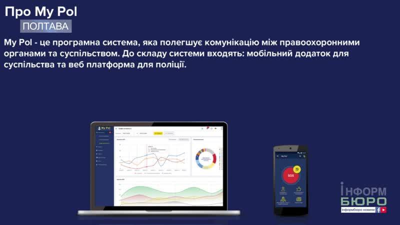На Полтавщині запустили універсальний безоплатний мобільний додаток «My Pol»