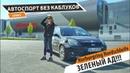 Автоспорт без каблуков. 8 серия. Зеленый Ад