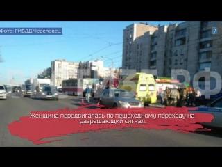 «Солнечный удар»: в Череповце автоледи сбила пешехода