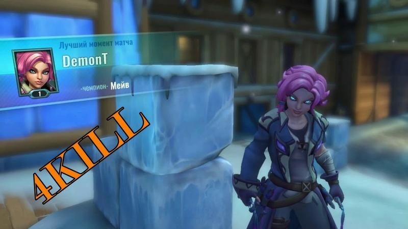 Еженедельная подборка моментов из игр 1 Мейв делает 4 KILL