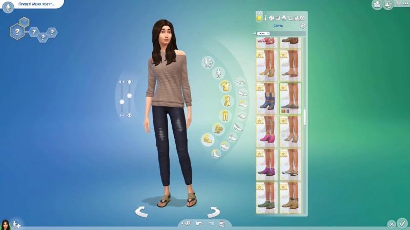 Тип я в The Sims4
