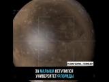 Плутон может снова стать планетой!