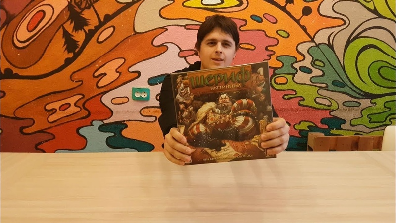 Распаковка Unboxing Шериф Ноттингема Sheriff of Nottingham