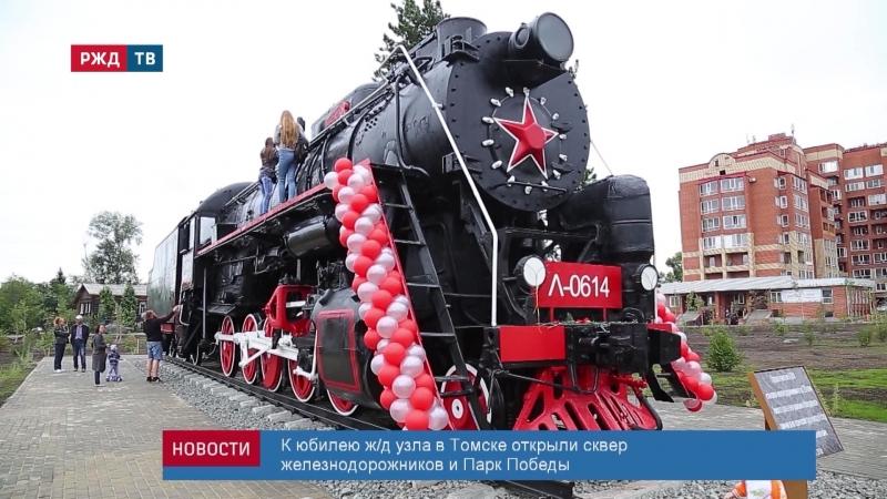 120 лет Томскому узлу Западно-Сибирской железной дороги