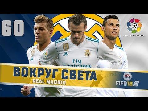 FIFA 18 КАРЬЕРА ВОКРУГ СВЕТА 60 Высокая трансферная активность