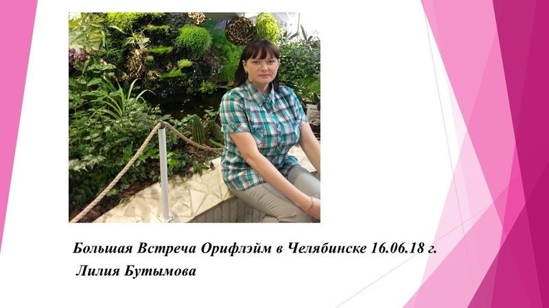 Большая Встреча Орифлэйм в Челябинске 16 06 18г Лилия Бутымова